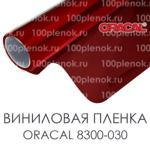 Виниловые пленки ORAFOL