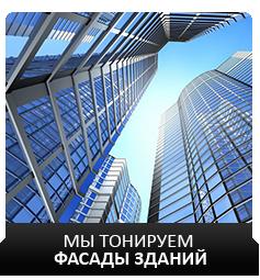 Тонировка фасадов и зданий