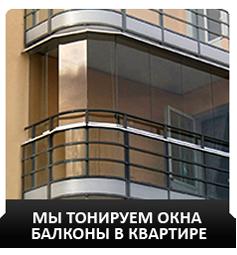 Тонировка окон квартир и балконов