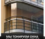 Тонирование балконов и окон