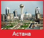 ЛВИ Астана Казахстан