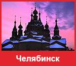 Челябинск - Компания ЛВИ