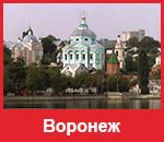 ЛВИ Воронеж