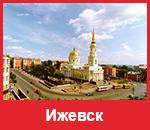 Тонировочная пленка Ижевск Компания ЛВИ