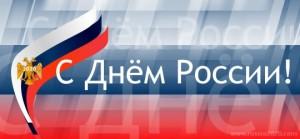 russia_day