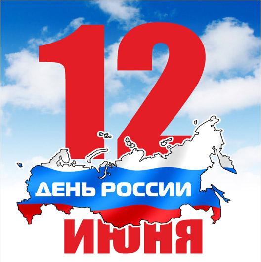 12-июня-день-россии