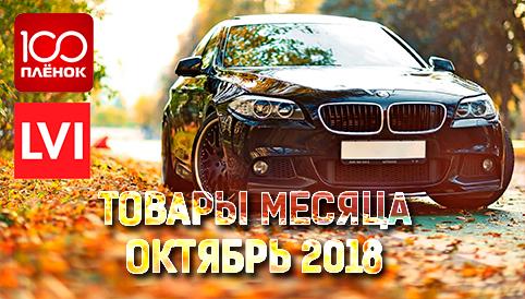 Тонировочные пленки, скидки, Октябрь 2018