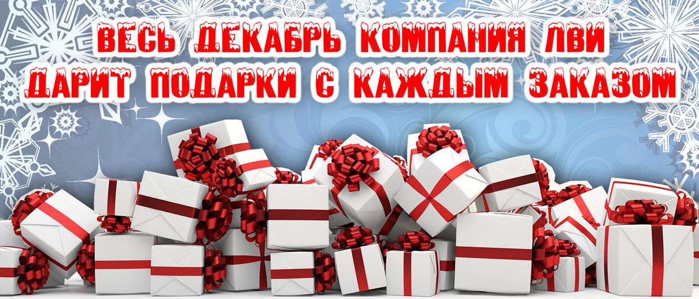 Подарки от Компании ЛВИ весь Декабрь каждому клиенту!