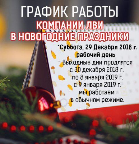 График работы Компании ЛВИ в новогодние праздники